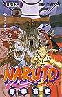 NARUTO -ナルト- 第57巻