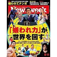 Newsweek (ニューズウィーク日本版)2018年 9/11号[『嫌われ力』が世界を回す]