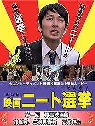 映画「ニート選挙」