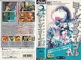 ミート・ザ・フィーブル(字幕版 [VHS]