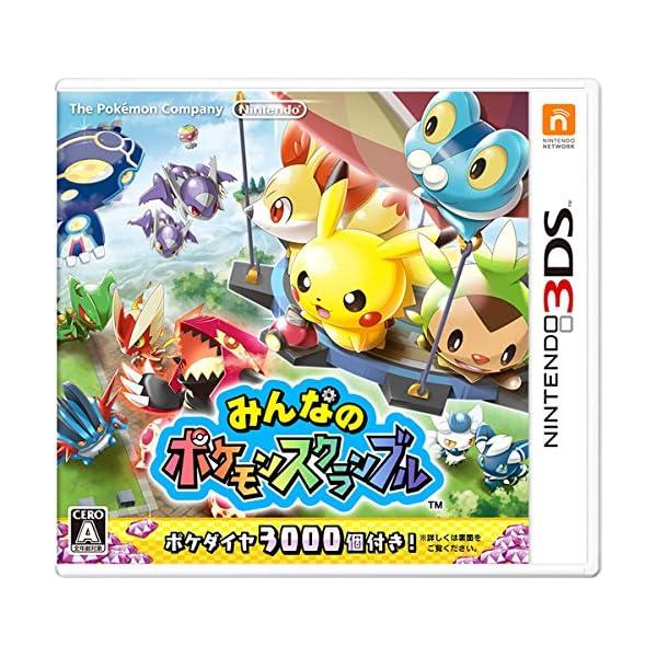 みんなのポケモンスクランブル - 3DSの商品画像