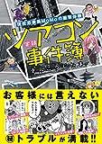 現役添乗員MoMoの衝撃体験 ツアコン事件簿 (るぽコミ) / きんこうじたま MoMo のシリーズ情報を見る