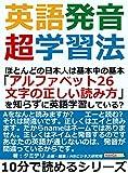 英語発音超学習法。ほとんどの日本人は基本中の基本「アルファベット26文字の正しい読み方」を知ら...