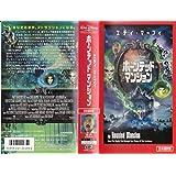 ホーンテッドマンション【日本語吹替版】 [VHS]