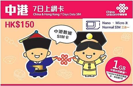 【中国聯通香港】「 中国 本土31省と 香港 7日間 1GB 上網 Data通信 専用 プリペイド / SIMカード 」