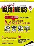 ナーシングビジネス 2018年5月号(第12巻5号)特集:たこつぼ師長にならないために これだけ覚える・おさえる経営数字