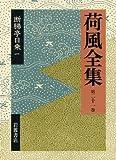 断腸亭日乗 1 (荷風全集 第21巻)