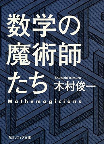 数学の魔術師たち (角川ソフィア文庫)の詳細を見る