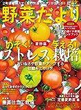 野菜だより 2019年5月号 [雑誌] 画像