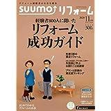 SUUMO (スーモ) リフォーム 2020年 11月号