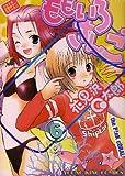 ももいろさんご 6 (ヤングキングコミックス)