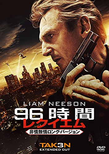 96時間/レクイエム [DVD]