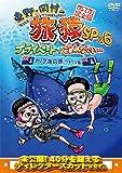 東野・岡村の旅猿SP&6 プライベートでごめんなさい… カリブ海の旅4 ウキウキ編 ...[DVD]