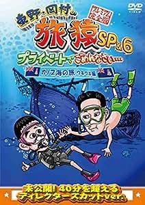 東野・岡村の旅猿SP&6 プライベートでごめんなさい・・・カリブ海の旅(4) ウキウキ編 プレミアム完全版 [DVD]