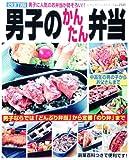 男子のかんたん弁当—男子に人気のお弁当が勢揃い!! (レディブティックシリーズ no. 2525)