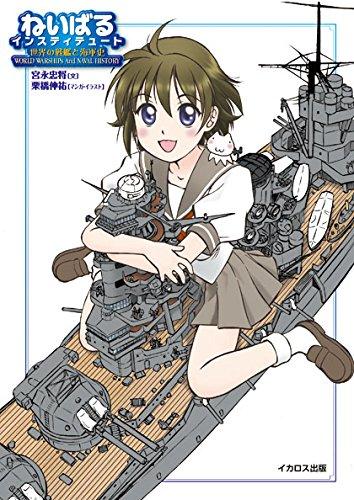 ねいばるインスティテュート (世界の戦艦と海軍史)の詳細を見る