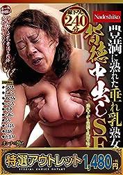 [特選アウトレット]豊満に熟れた垂れ乳熟女10人背徳中出しSEX [DVD]