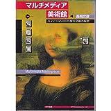 マルチメディア美術館―ハイビジョンCGが探る名画の秘密 (ICC BOOKS)