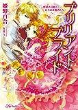 ブリリアント・ブライド【SS付】【イラスト付】 ~煌めきの姫と五人の求婚者たち~ (ロイヤルキス文庫)