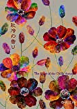BL小説 「秋冷の香り」シリーズ3/春咲紅梅