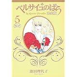 ベルサイユのばら 完全版 5 (集英社ガールズコミックス)