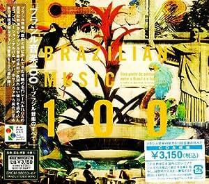 ブラジル音楽100~ブラジル音楽のすべて
