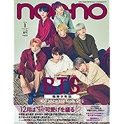 non・no(ノンノ) 2018年 01 月号増刊 防弾少年団版 [雑誌]