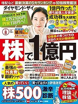 ダイヤモンドZAi (ザイ) 2017年8月号の書影