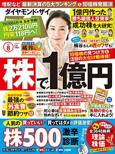 ダイヤモンドZAi (ザイ) 2017年8月号 [雑誌]