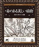 毒のある美しい植物:危険な草木の小図鑑 (アルケミスト双書)