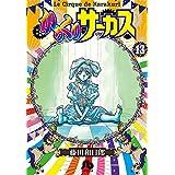 からくりサーカス 13 (小学館文庫 ふD 35)