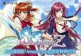 【PS4】オメガラビリンスZ【Amazon.co.jp限定】ダウンロードコンテンツ武器「鳴叉モミアイナ」プロダクトコード配信