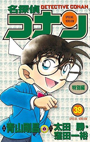 名探偵コナン 特別編 39 (てんとう虫コミックス)