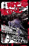 双亡亭壊すべし / 藤田 和日郎 のシリーズ情報を見る