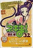 DVD付き初回限定版 魔法先生ネギま! (32) (講談社キャラクターズA)