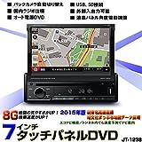 車載 カーナビ dvd 8Gカーナビ内蔵 1DIN 7インチタッチパネルDVDプレーター ラジオ USB SD内蔵 buletooth ブルートゥース 前面イルミ調整[1238G]