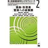語彙・形態素習得への新展開 (<第二言語習得研究モノグラフシリーズ>)