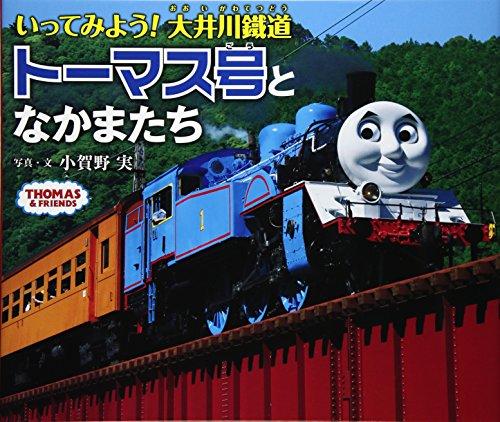 いってみよう!大井川鐵道 トーマス号となかまたち