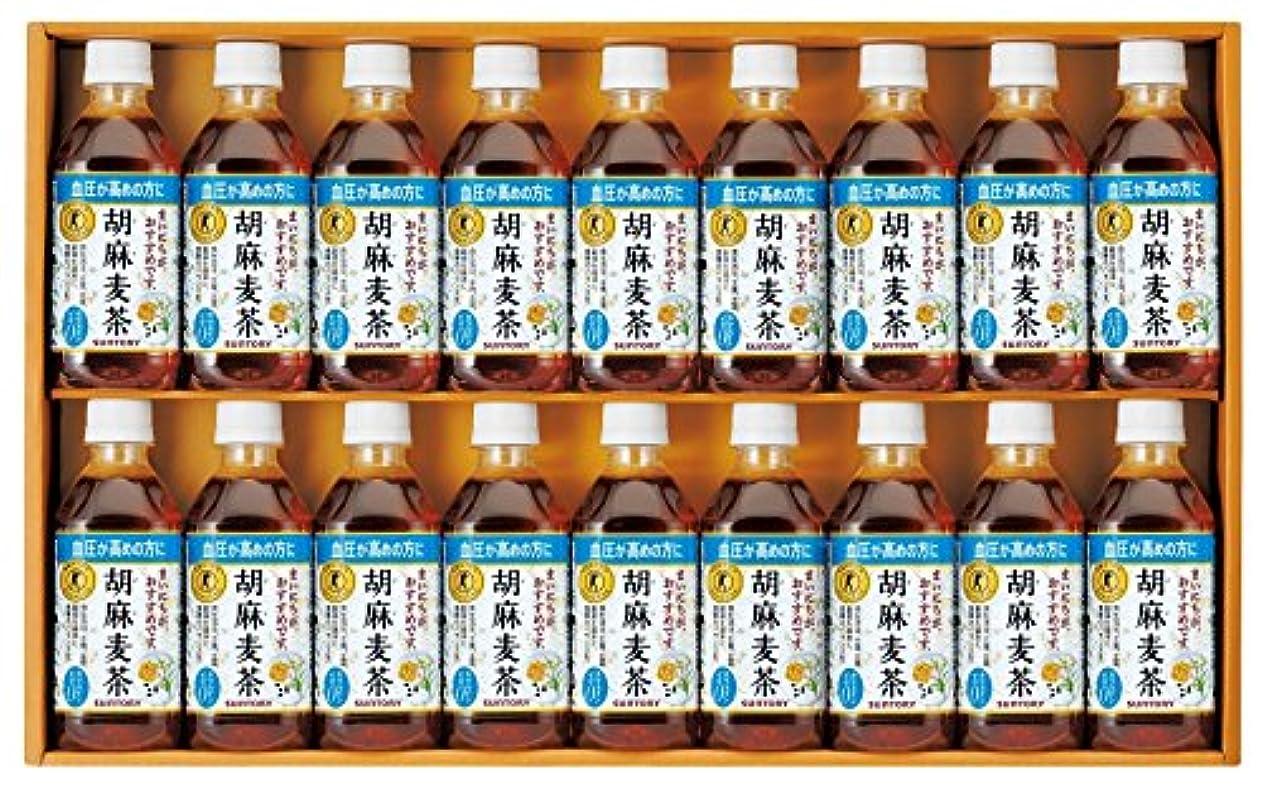 絶壁照らす制裁[トクホ] サントリー 胡麻麦茶ギフト 30