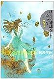 ぼくの地球を守って―愛蔵版 (5) (ジェッツコミックス)