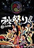 祭nine.秋祭り2017 ~どデカイ太鼓打ち鳴らせ! in 中野サンプラザホール~[DVD]