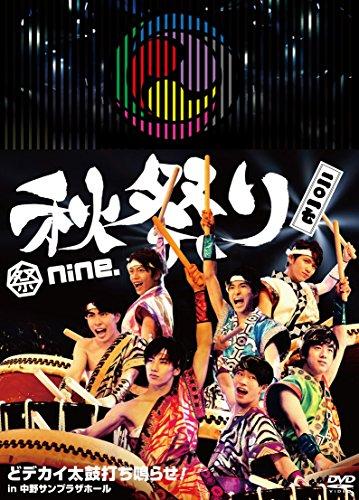 祭nine.秋祭り2017~どデカイ太鼓打ち鳴らせ! [DVD]