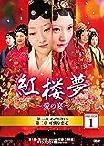 紅楼夢~愛の宴~ DVD-BOX1[DVD]
