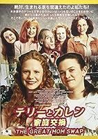 テリーとカノン 家庭交換 [DVD]