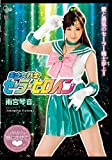 美少女戦士セーラーヒロイン 雨宮琴音 [DVD]
