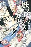 妖怪のお医者さん(14) (講談社コミックス)