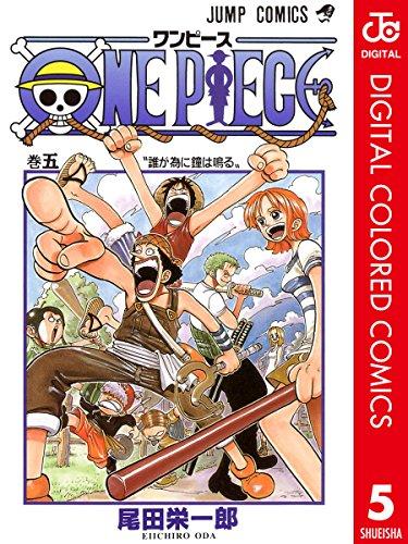ONE PIECE カラー版 5 (ジャンプコミックスDIGITAL)
