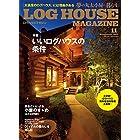 LOG HOUSE MAGAZINE(ログハウスマガジン) 2017年11月号 (2017-10-07) [雑誌]