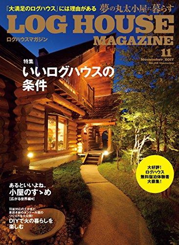 LOG HOUSE MAGAZINE(ログハウスマガジン) 2017年10月号