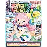 隔週刊 ボカロPになりたい! 19号 (DVD-ROM付) [分冊百科]